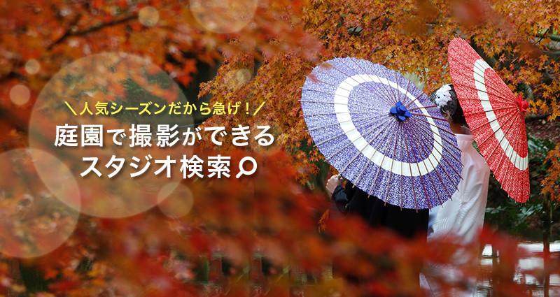 紅葉、秋、フォトウエディング