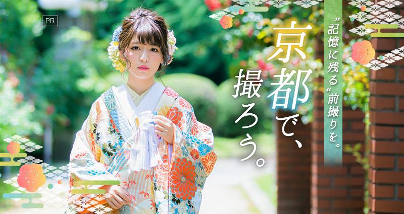 前撮り、フォトウェディング、和装前撮り、京都