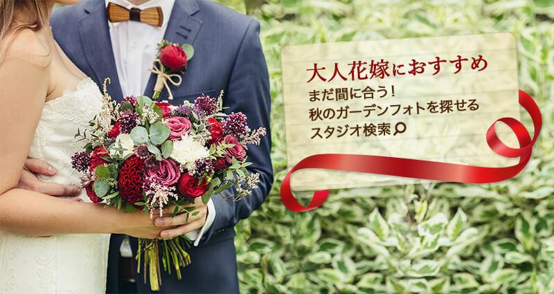 大人花嫁 ガーデンフォト