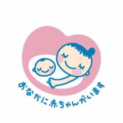 マタニティマークで赤ちゃんを守ろう