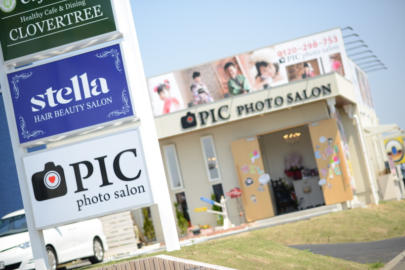 PIC Photo Salon つくば店